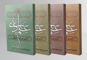 کتاب «علم دینی؛ از چیستی تا چگونگی» اثر حجتالاسلام و المسلمین وکیلی